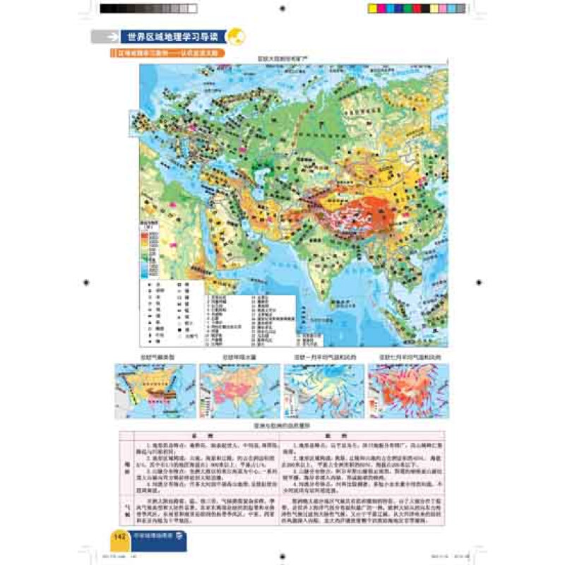 中学地理地图册(考图大全)(2012)