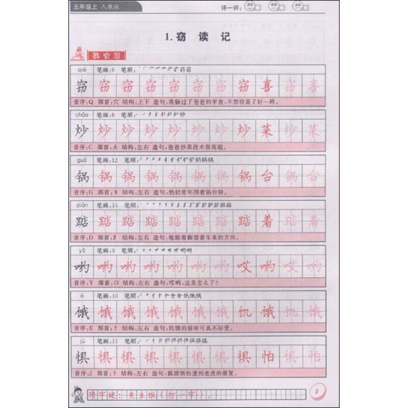 黄冈小状元同步字帖:钢笔楷书