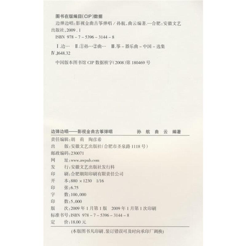 美丽的神话(电影《神话》主题曲) 20.