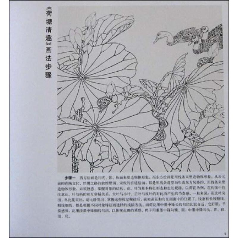 ...中国花鸟画家协会会员、鸿宝书画院画家.入编当代中国书画名...