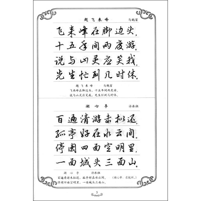 《美工钢笔行书字帖:山水名胜