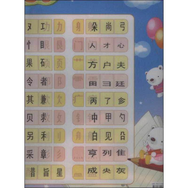早早教互动版粘贴挂图 汉字偏旁部首组字