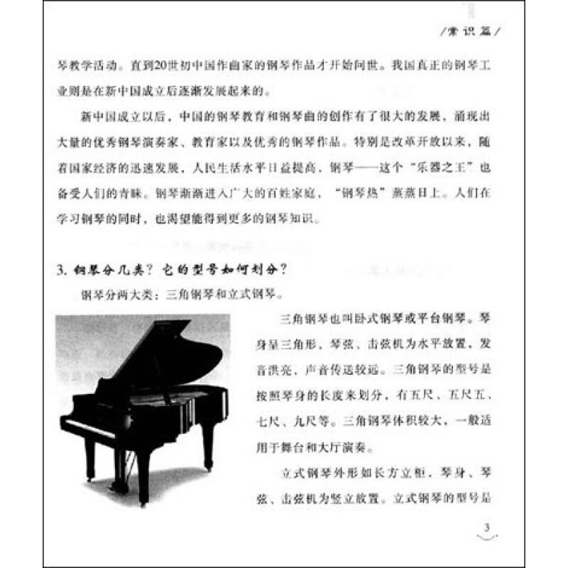 钢琴弹奏需要手指,手腕