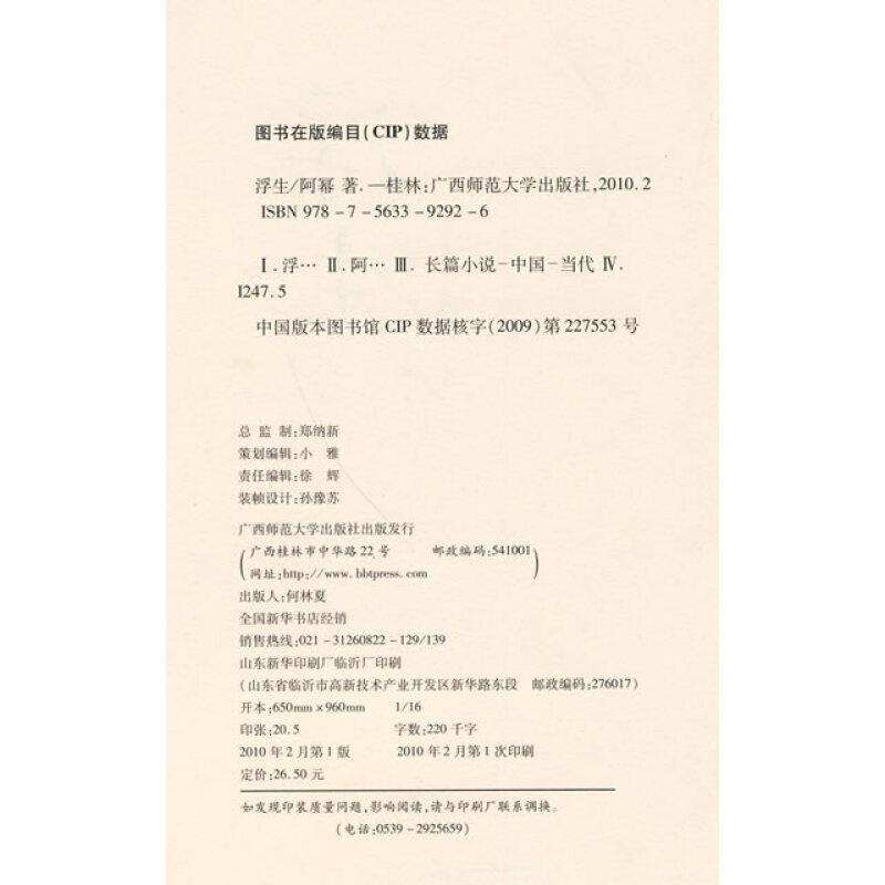 浮生歌词刘莱斯歌谱