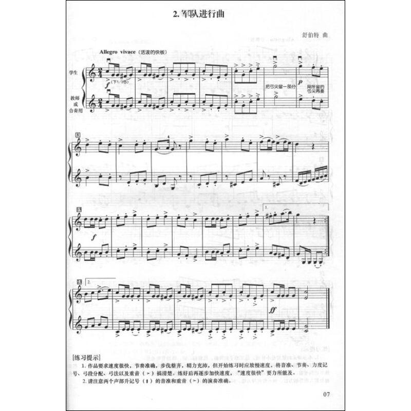 小提琴二重奏曲集(初级)