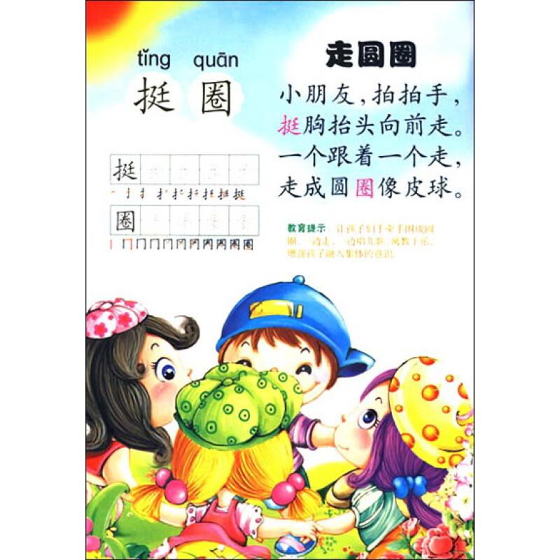 幼儿园读认写快乐识字:识字宝宝5(最新版)(附幼儿识字卡)