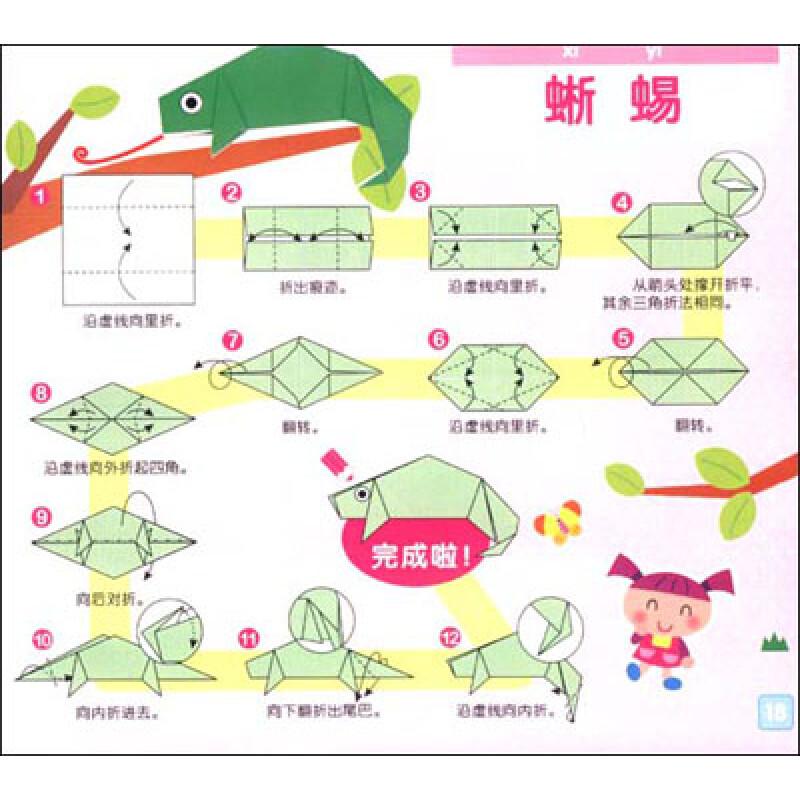 小手折世界·我折可爱动物:应用篇(附赠24张精美彩图)