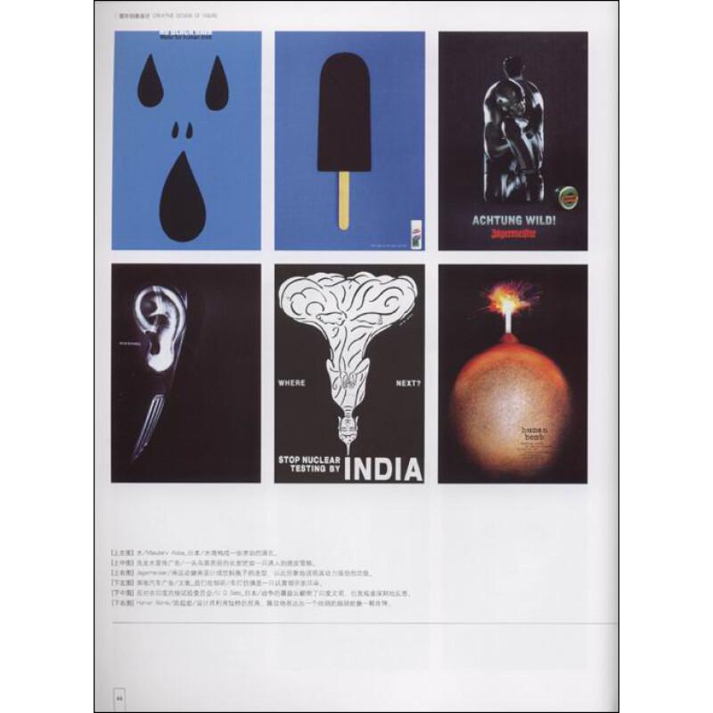 京东商城 中国高等院校艺术设计专业教材:图形创意设计图片