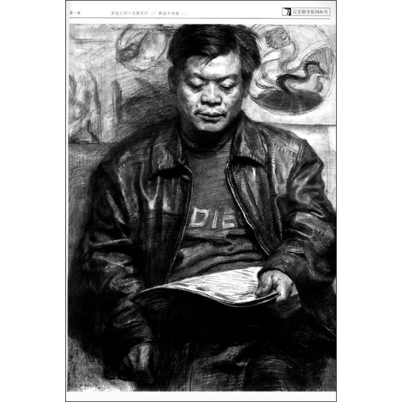 《素描 半身像(b01册)》(杨慎修)【摘要