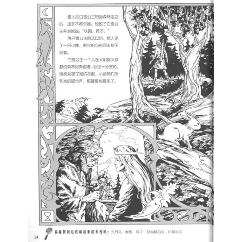 童书 智力开发 图画捉迷藏(高阶卷)(钻石版)图片