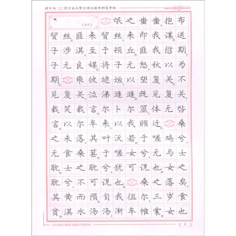 庞中华硬笔书法系列:庞中华高中生必背古诗文楷书钢笔字帖图片