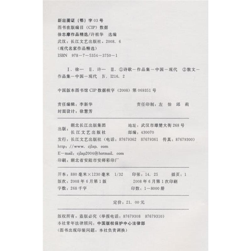 1931年11月19日,徐志摩在从上海返回北京的途中,因乘坐的飞机失事而