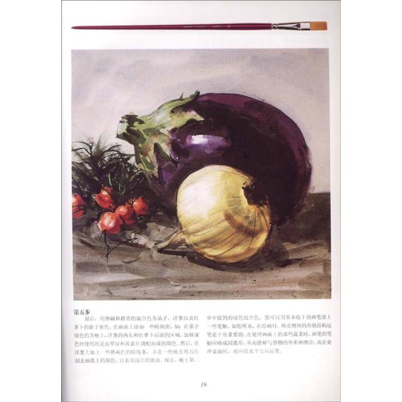 美术初步丛书 水彩画基础教程