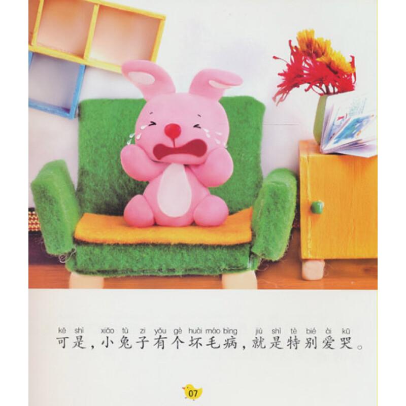 彩泥手工制作小动物小兔子图片