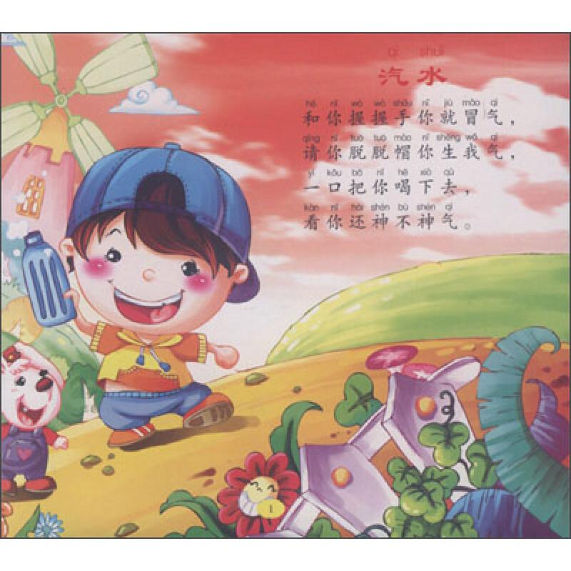 《儿童趣味益智丛书:儿童诗》()【摘要