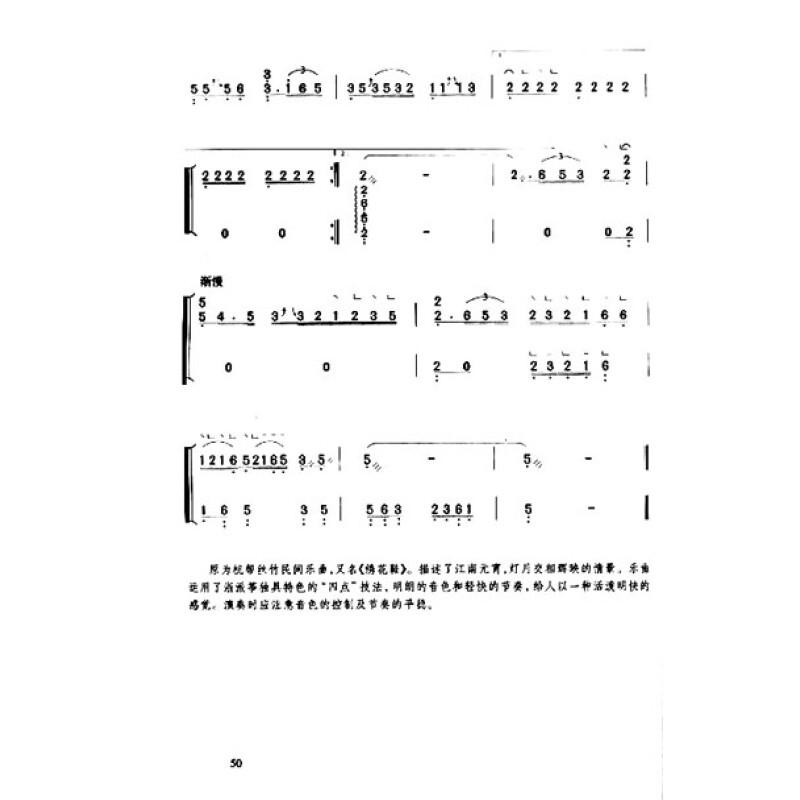江南d调古筝曲谱