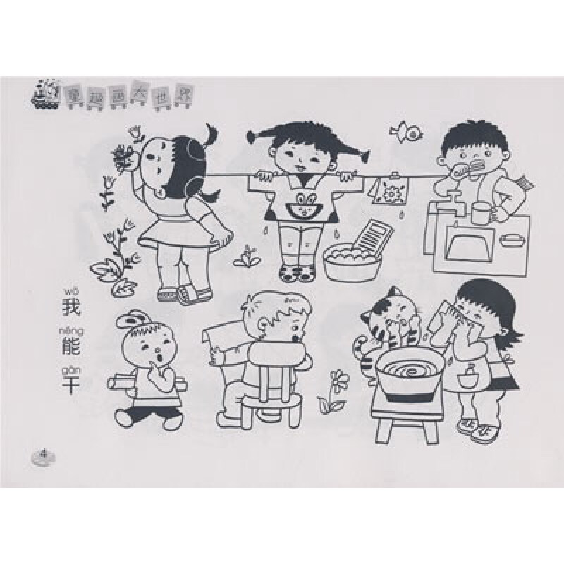 word:儿童人物画人物画