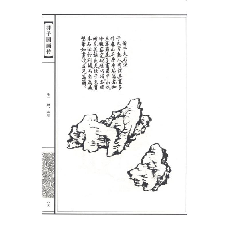 线装藏书馆:芥子园画传(套装全4卷)图片