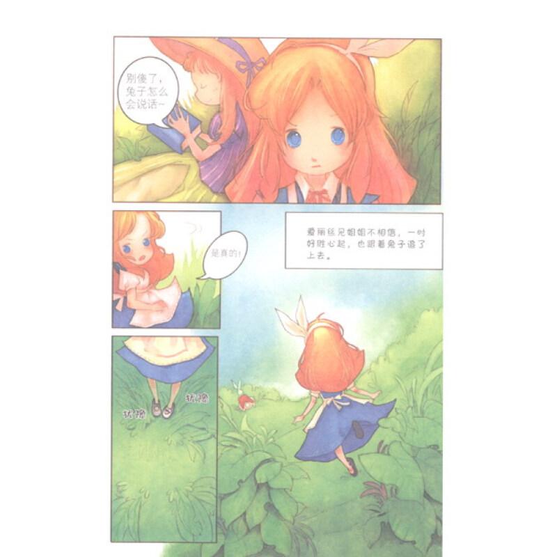 爱丽丝梦游奇境