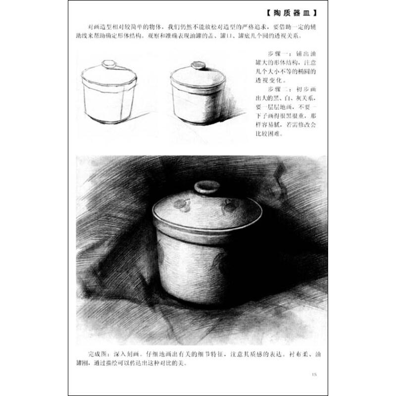 《美术基础起步教程:素描静物》(张勇)【摘要图片