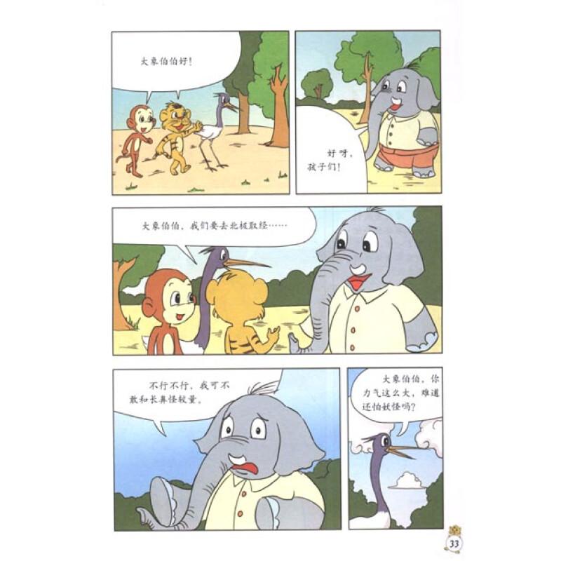 小学生防灾减灾科普漫画故事丛书 虎嘟嘟魔幻大历险 第1集 遇险长鼻怪
