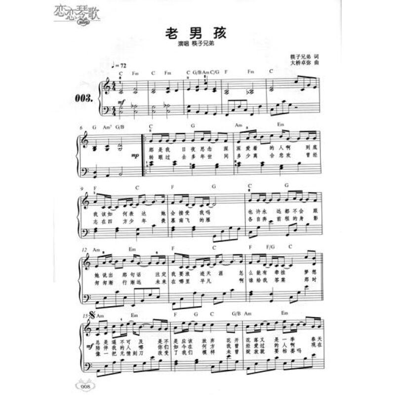 琴歌指亡灵序曲谱子