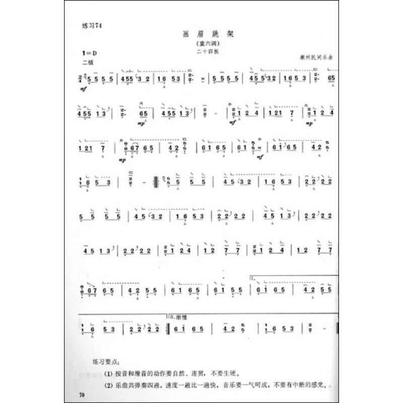 古筝最简单的入门曲谱