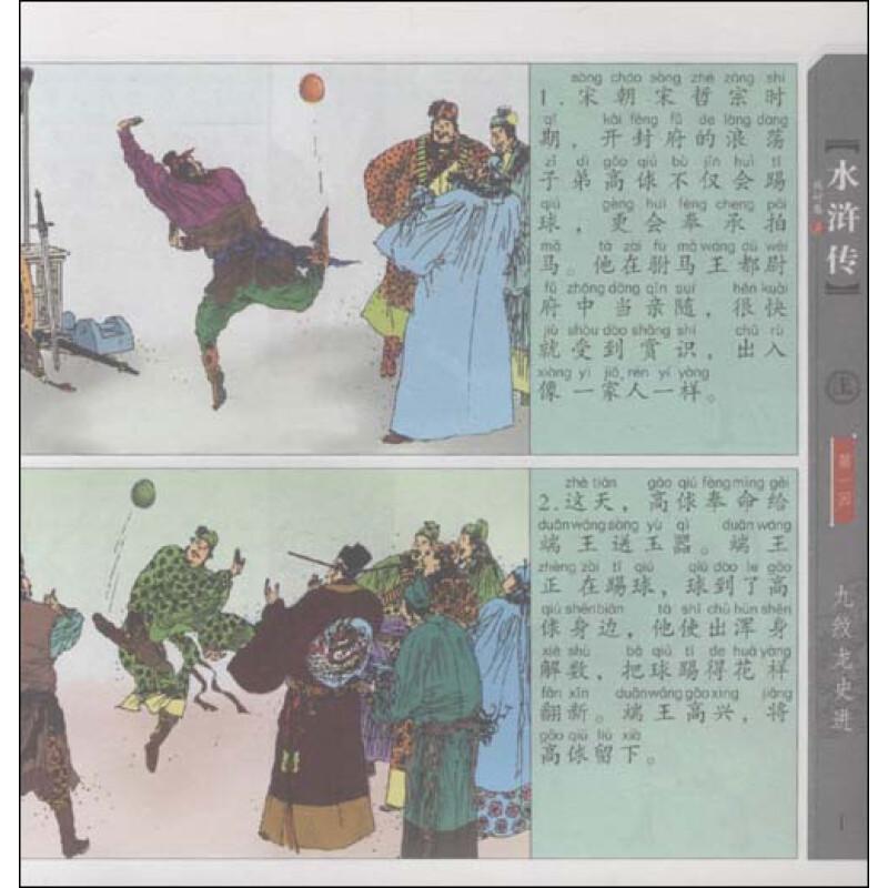 水浒传的故事名称_全彩连环画故事:水浒传(套装上下册)