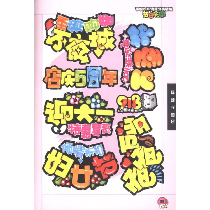 《泰山手绘pop实战系列:手绘pop海报分类精编(节日)