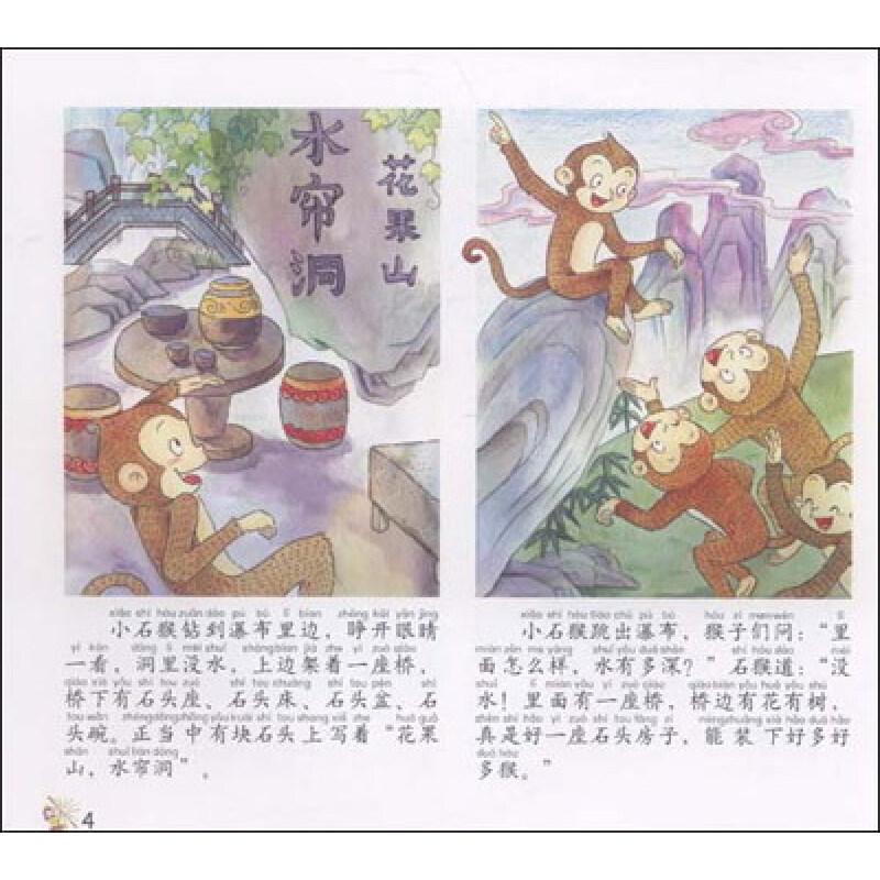 《中外名著故事汇:西游记(幼儿版)(注音版)》