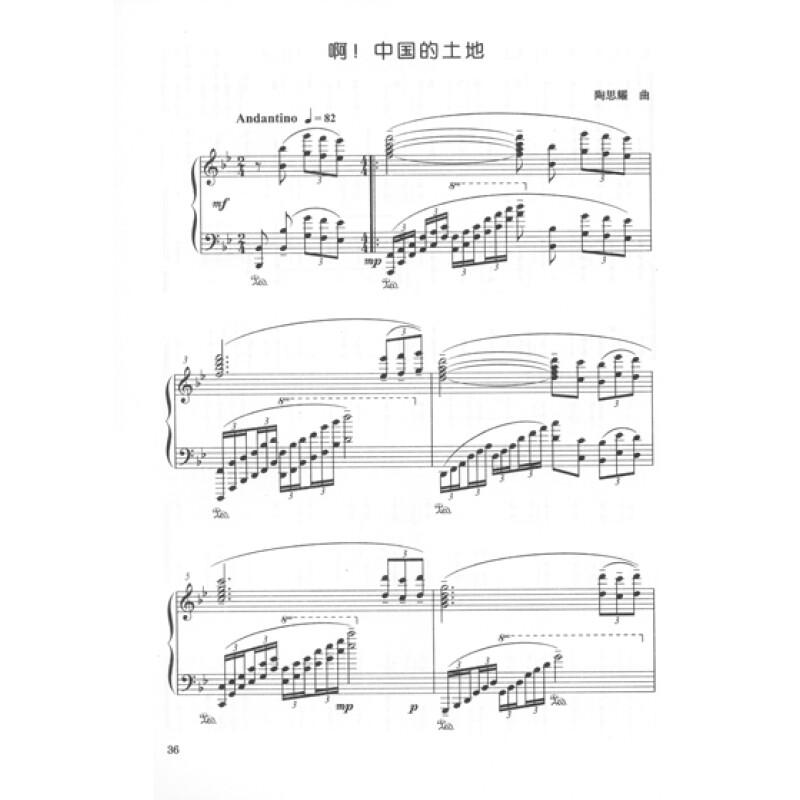 在线弹钢琴的乐谱