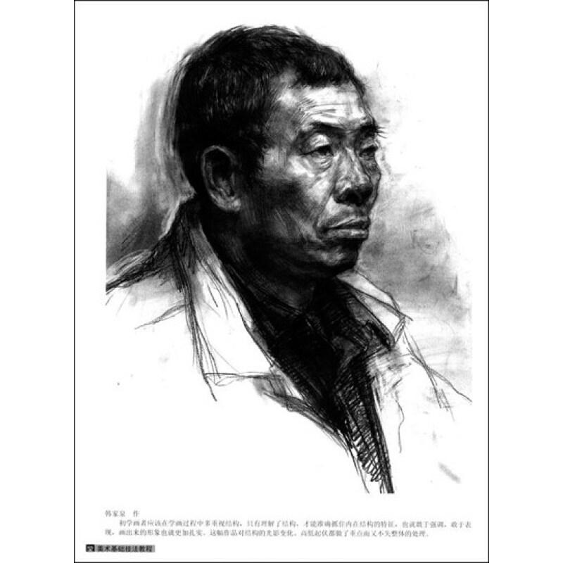 《美术基础技法教程:素描头像》图片