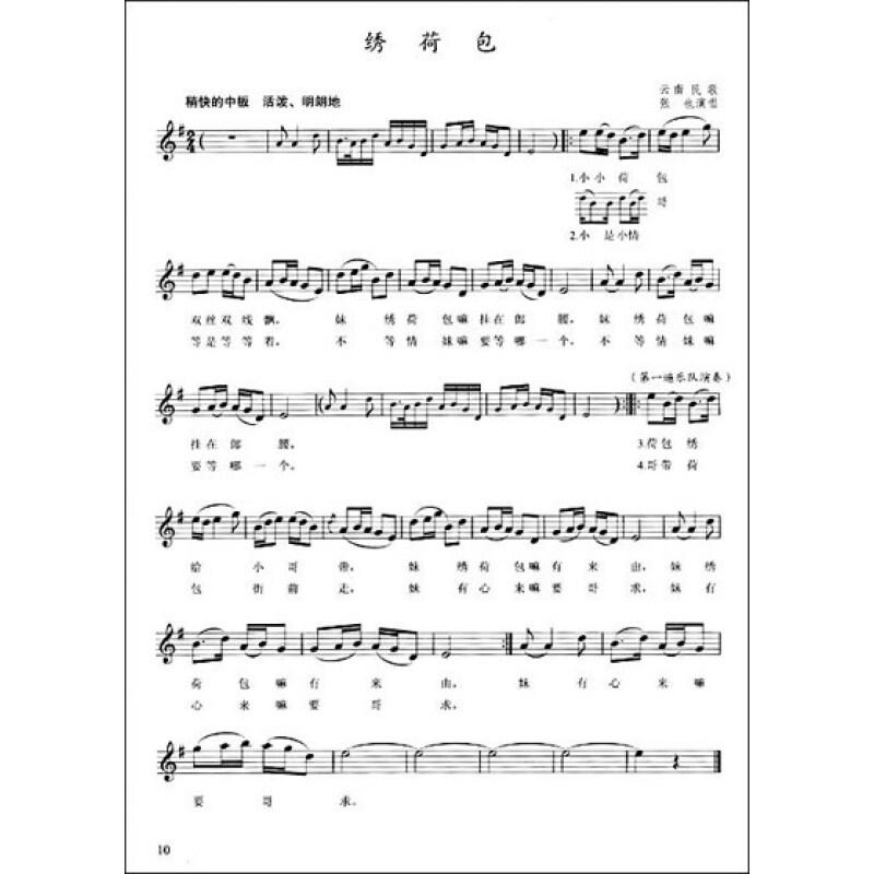 康定情歌(四川民歌)