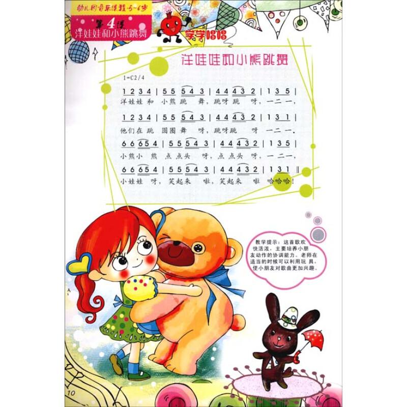 《幼教推荐丛书:幼儿园音乐课程(5-6岁)