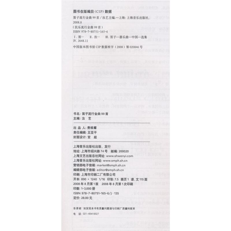 新鸳鸯蝴蝶梦 12.那些花儿 13.红豆 14.醉拳 15.飘摇 16.
