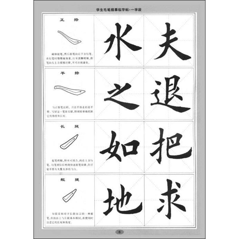 华夏万卷 学生毛笔描摹临字帖 1学段