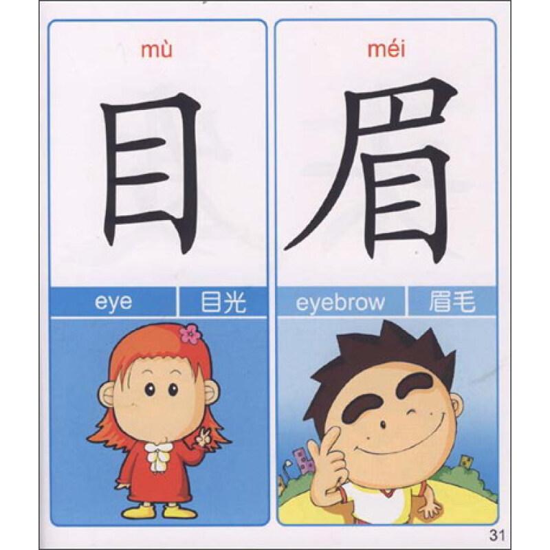 三,韵母表 四,汉字偏旁名称表 五,汉字书写笔顺规则表 六,汉字笔画