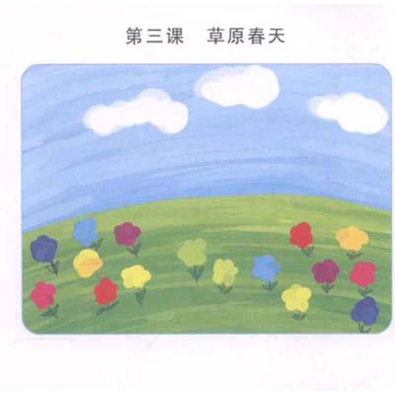 真果果幼儿绘画系列 少儿水粉画 真果果