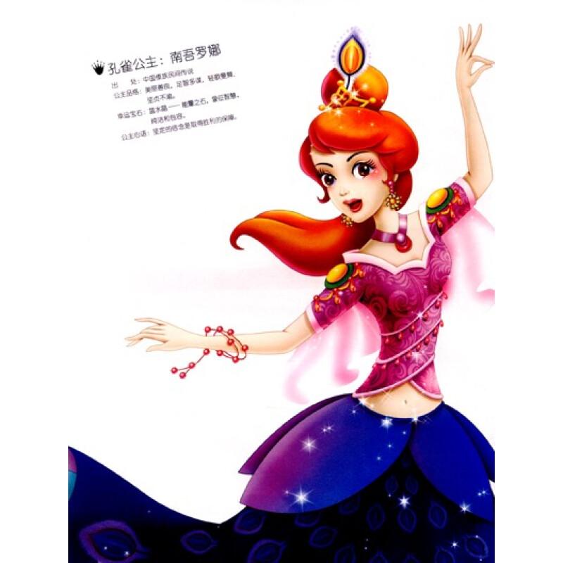 公主涂色:童话公主(附梦幻贴纸1张)图片