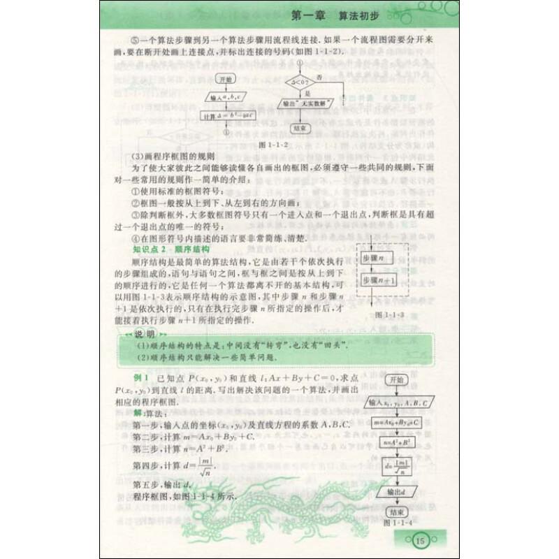 《中学教材全解:高中数学(必修3)(a版)》()【摘要
