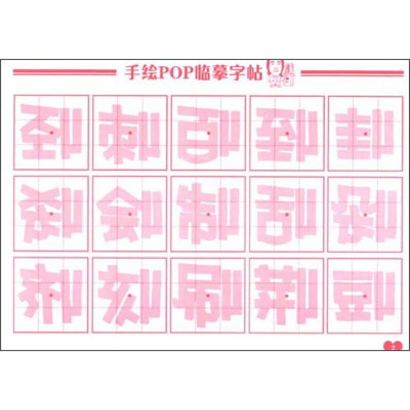 泰山手绘pop临摹系列:手绘pop临摹字帖1