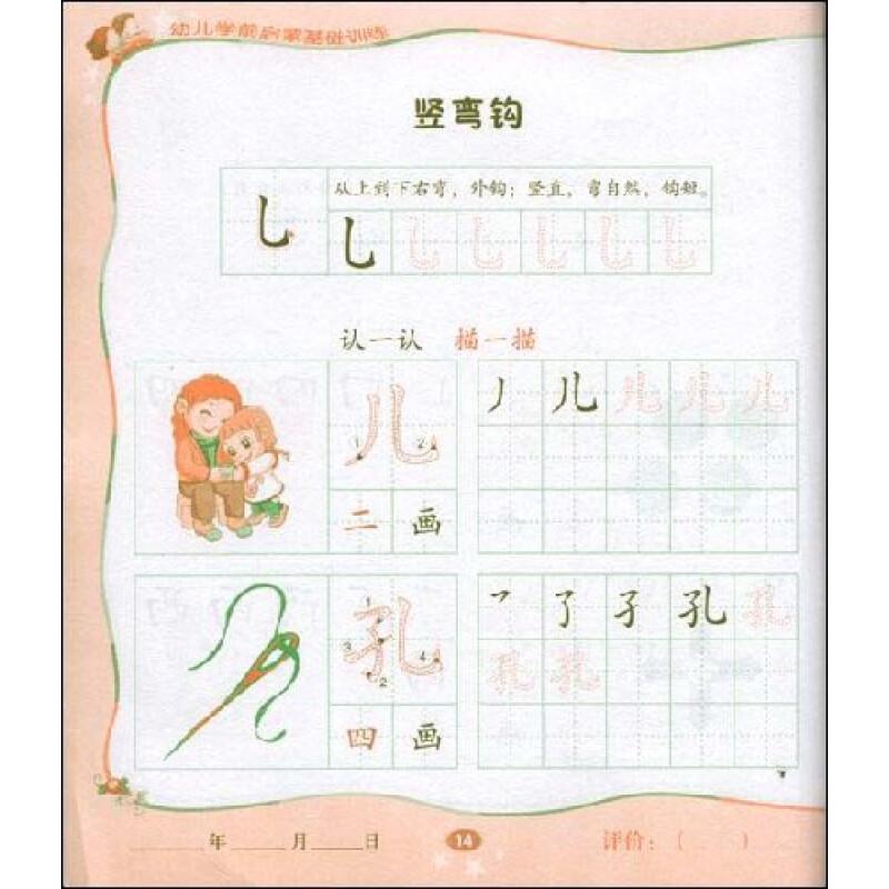 幼儿写字天天练:汉字描红1