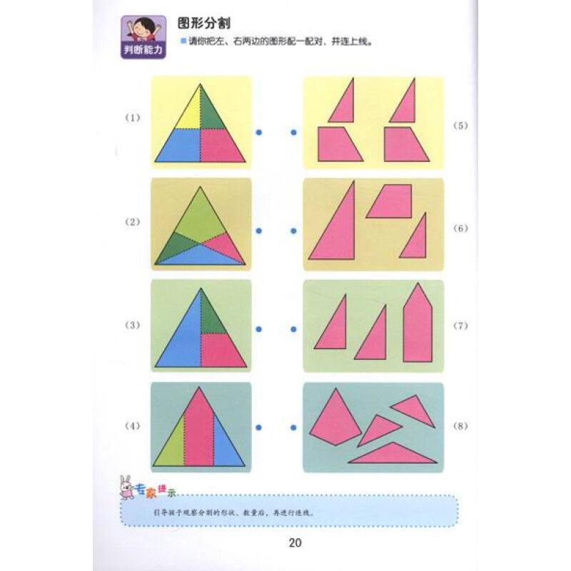 《儿童数学思维训练游戏:综合训练2》(何秋光)【摘要