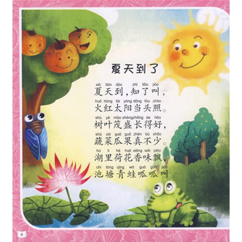 小白兔童书馆 中国宝宝 国学 启蒙 系列 童谣 适