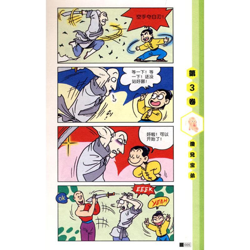 乌龙院漫画3傻兄宝弟(敖祥)摘要