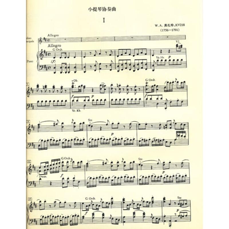 莫扎特小提琴协奏曲D大调KV218 莫扎特大卫 奥伊斯特拉赫