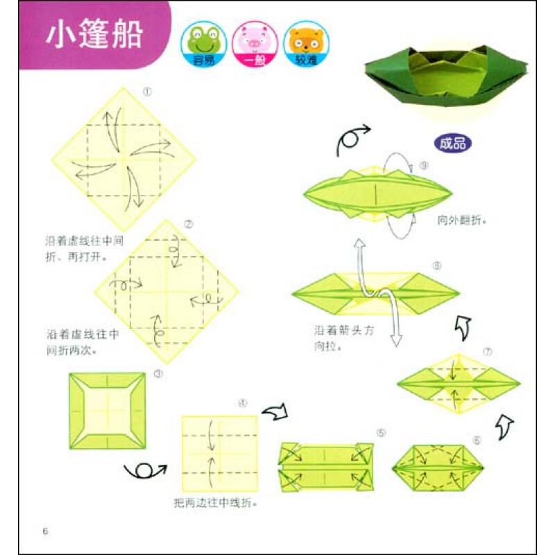 小小孩折纸系列 小小孩折纸2