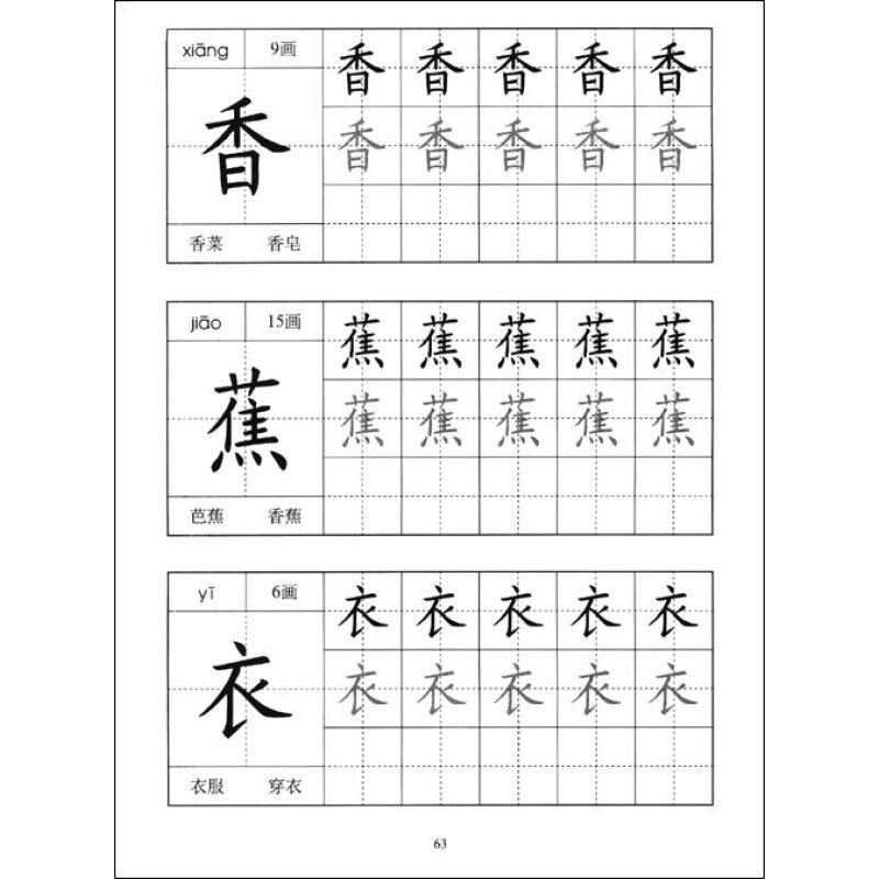 【正版书】学前儿童识字写字技法