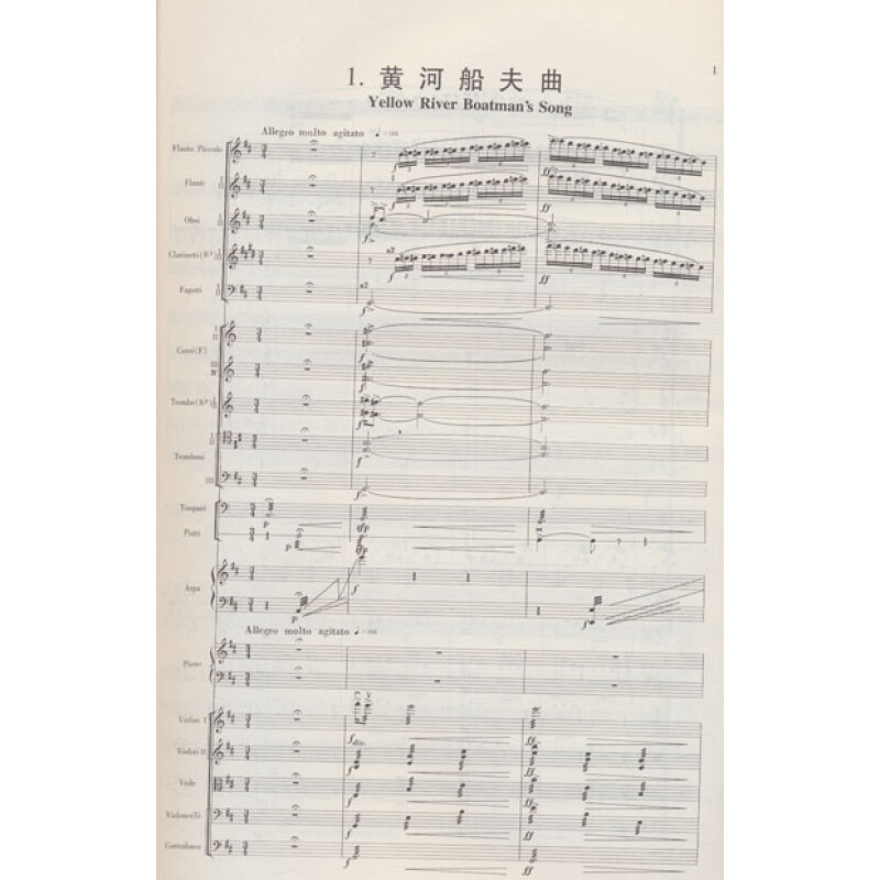 黄河钢琴协奏曲:两架钢琴谱图片