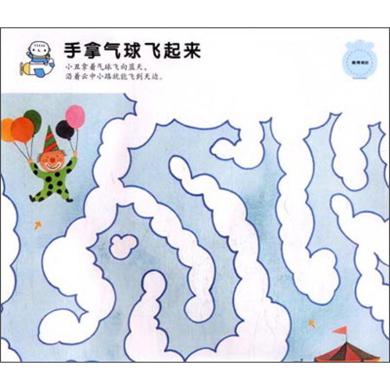 大班学习王:迷宫(幼儿园,学前班专用)